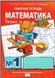 Математика, 1 класс, Рабочая тетрадь №1, Гейдман Б.П., Мишарина И.Э., Зверева Е.А., 2016