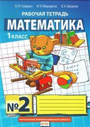 Математика, 1 класс, Рабочая тетрадь №2, Гейдман Б.П., Мишарина И.Э., Зверева Е.А., 2016