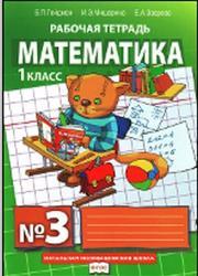 Математика, 1 класс, Рабочая тетрадь №3, Гейдман Б.П., Мишарина И.Э., Зверева Е.А., 2015