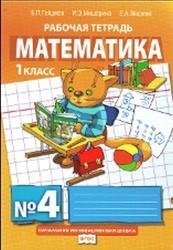 Математика, 1 класс, Рабочая тетрадь №4, Гейдман Б.П., Мишарина И.Э., Зверева Е.А., 2016