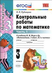 Контрольные работы по математике, 3 класс, Часть 1, Рудницкая В.Н., 2017