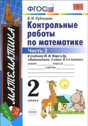 Контрольные работы по математике, 2 класс, Часть 2, К учебнику Моро М.И., Математика, Рудницкая В.Н., 2017