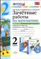 Зачётные работы по математике, 2 класс, Часть 2, Гусева Е.В., Курникова Е.В., Останина Е.А., 2016