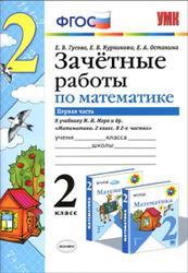 Зачётные работы по математике, 2 класс, Часть 1, Гусева Е.В., Курникова Е.В., Останина Е.А., 2016