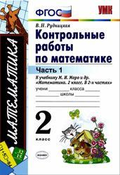 Контрольные работы по математике, 2 класс, Часть 1, К учебнику Моро М.И., Математика, Рудницкая В.Н., 2017