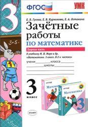 Зачётные работы по математике, 3 класс, Часть 1, Гусева Е.В., Курникова Е.В., Останина Е.А., 2016