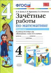 Зачётные работы по математике, 4 класс, Часть 2, Гусева Е.В., Курникова Е.В., Останина Е.А., 2016