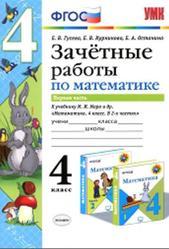 Зачётные работы по математике, 4 класс, Часть 1, Гусева Е.В., Курникова Е.В., Останина Е.А., 2016