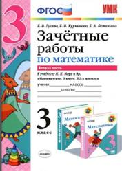 Зачётные работы по математике, 3 класс, Часть 2, Гусева Е.В., Курникова Е.В., Останина Е.А., 2016