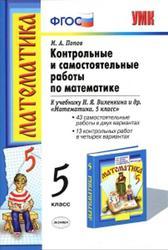 Контрольные и самостоятельные работы по математике, 5 класс, Попов М.А., 2016