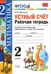 Устный счёт, Рабочая тетрадь, 2 класс, Рудницкая В.Н., 2017