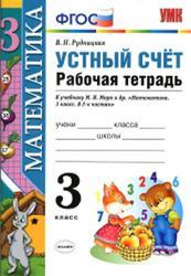 Устный счёт, Рабочая тетрадь, 3 класс, Рудницкая В.Н., 2016