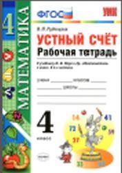 Устный счёт, Рабочая тетрадь, 4 класс, Рудницкая В.Н., 2017