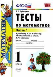 Тесты по математике, 1 класс, Часть 1, Рудницкая В.Н., 2016