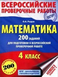 Математика, 4 класс, 200 заданий для подготовки к Всероссийской проверочной работе, Рыдзе О.А., 2017