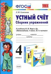 Устный счёт, Сборник упражнений, 4 класс, Самсонова Л.Ю., 2015