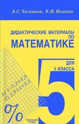Дидактические материалы по математике для 5 класса, Чесноков А.С., Нешков К.И., 2009