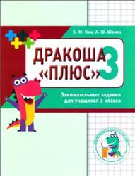 Дракоша плюс, Сборник занимательных заданий, 3 класс, Кац Е.М., Шварц А.Ю., 2016