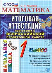 Математика, Итоговая аттестация, Подготовка к ВПР, 1 класс, Типовые тестовые задания, Крылова О.Н., 2017