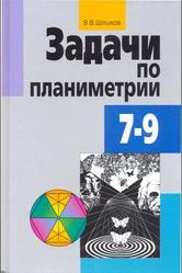 Задачи по планиметрии, 7 - 9 классы, Шлыков В.В., 1997
