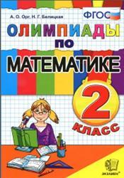 Олимпиады по математике, 2 класс, Opг A.О., Белицкая Н.Г., 2016