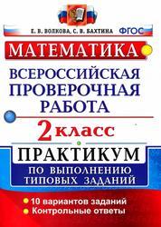 Математика, ВПР, 2 класс, Практикум по выполнению типовых заданий, Волкова Е.В., Бахтина С.В., 2017