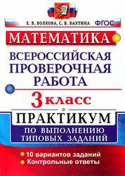 Математика, ВПР, 3 класс, Практикум по выполнению типовых заданий, Волкова Е.В., Бахтина С.В., 2017