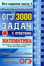 Огэ 3000 задач с ответами решение задачи с решением по теме параллелограмм