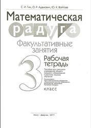 Математическая радуга, Факультативные занятия, 3 класс, Рабочая тетрадь, Гин С.И., Адамович О.Р., Войтова Ю.К., 2017