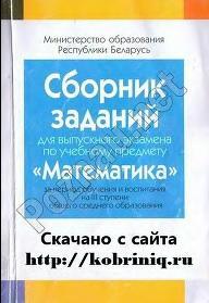 Решебник Для Сборника Заданий Для Выпускного Экзамена По Математике
