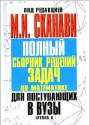 Решение сборника задач сканави решение задач по физике иродова по физике