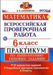 ахременкова к пятерке шаг за шагом 5 класс скачать бесплатно