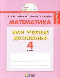 математика 4 класс истомина учебник гдз ответы