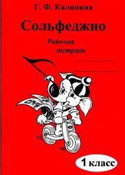 Сольфеджио, Рабочая тетрадь, 1 класс, Калинина Г.Ф., 2005