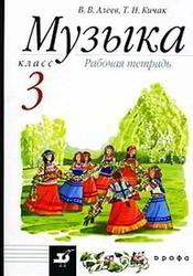 гдз по музыке 7 класс науменко алеев учебник