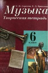 В книжном интернет-магазине ozon можно купить учебник музыка. 6 класс. Другие школьные учебники от автора галина сергеева, елена критская.