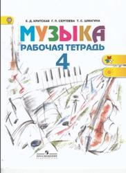 Читать онлайн учебник критская музыка 4 класс