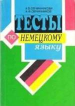 Тесты по немецкому языку для учащихся 5-11 классов - Овчинникова А.В., Овчинников А.Ф.