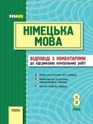 Німецька мова, 8 клас, Підсумкові контрольні роботи, Гоголєва Г.В., 2011