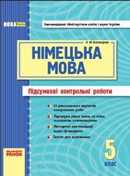 Нiмецька мова, 5 клас, Підсумкові контрольні роботи, Белозьорова О.М., 2011