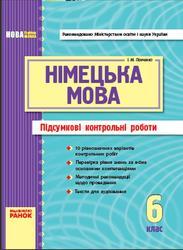 Нiмецька мова, 6 клас, Підсумкові контрольні роботи, Панченко I.М., 2011