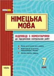 Нiмецька мова, 7 клас, Підсумкові контрольні роботи, Вiдповiдi з коментариями, Корiнь С.М., 2011