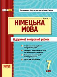 Нiмецька мова, 7 клас, Підсумкові контрольні роботи, Корiнь С.М., 2011