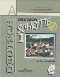 Шаги, Немецкий язык, Рабочая тетрадь, 5 класс, Часть B, Бим И.Л., Лебедева С.Н., 2012
