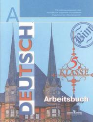 Немецкий язык, 5 класс, Рабочая тетрадь, Бим И.Л., Рыжова Л.И., 2012