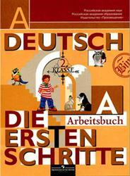 Немецкий язык, Первые шаги, 2 класс, Рабочая тетрадь, Часть А, Бим И.Л., Рыжова Л.И., 2010