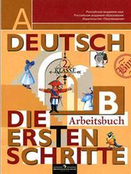 Немецкий язык, Первые шаги, 2 класс, Рабочая тетрадь, Часть Б, Бим И.Л., Рыжова Л.И., 2010