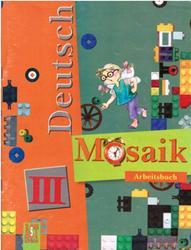 Немецкий язык, Мозаика, 3 класс, Рабочая тетрадь, Гаврилова Т.А., Артемова Н.А., 2010