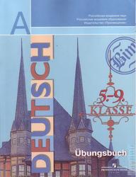 Немецкий язык, Сборник упражнений, 5-9 класс, Бим И.Л., Каплина О.В., 2012
