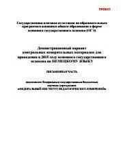 Демонстрационный вариант контрольных измерительных материалов для проведения в 2015 году ОГЭ по Немецкому языку